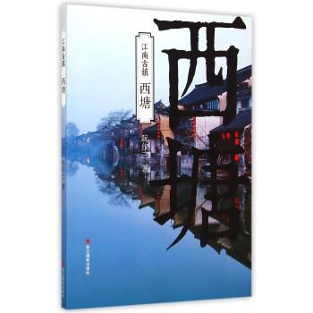 西塘/江南古镇