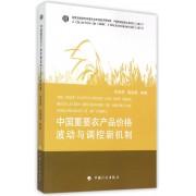 中国重要农产品价格波动与调控新机制(2012-2013)/中国宏观经济丛书