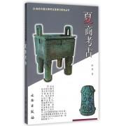 夏商考古/20世纪中国文物考古发现与研究丛书