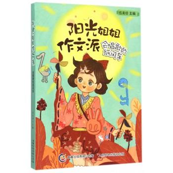 阳光姐姐作文派(会唱歌的纸风车)