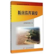 防汛指挥调度/防汛抢险技术系列丛书
