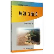凌汛与防凌/防汛抢险技术系列丛书