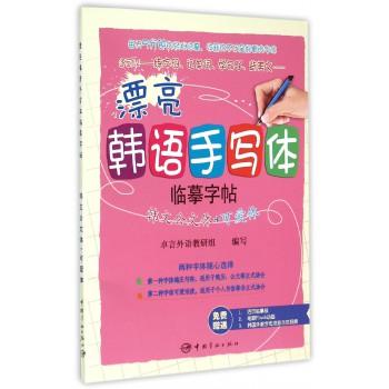 漂亮韩语手写体临摹字帖(韩文公文体+可爱体)