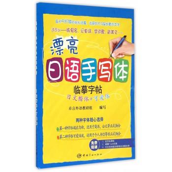 漂亮日语手写体临摹字帖(日文楷体+可爱体)