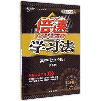 高中化学(必修1江苏版直通高考版)/倍速学习法