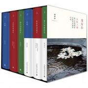 人生三书(共6册)(精)