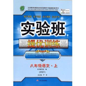 八年级语文(上RMJY)/实验班提优训练