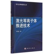 激光等离子体推进技术/现代应用物理学丛书