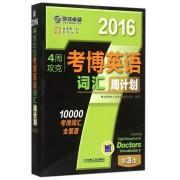 4周攻克考博英语词汇周计划(2016第3版)/英语周计划系列丛书