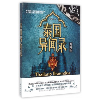 异域密码之泰国异闻录(典藏版)