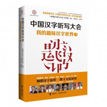 中国汉字听写大会(3我的趣味汉字世界)