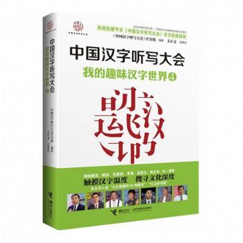 中国汉字听写大会(4我的趣味汉字世界)