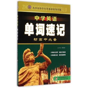 中学英语单词速记(初高中必备)