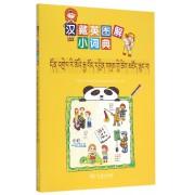 汉藏英图解小词典(附光盘)
