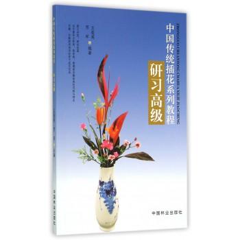 中国传统插花系列教程(研习**)