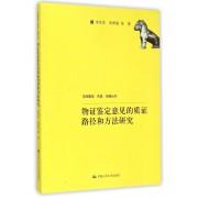 物证鉴定意见的质证路径和方法研究/法学理念实践创新丛书