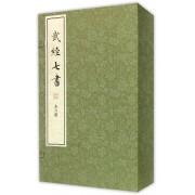 武经七书(共6册)(精)