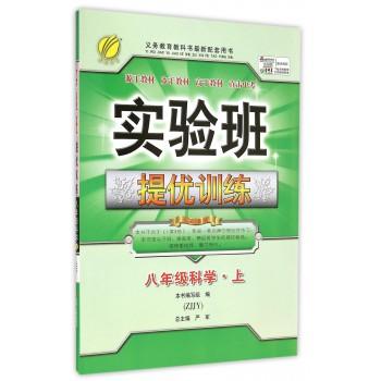 八年级科学(上ZJJY)/实验班提优训练