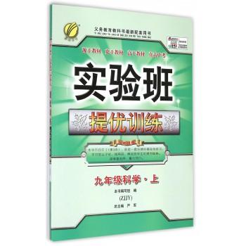 九年级科学(上ZJJY)/实验班提优训练