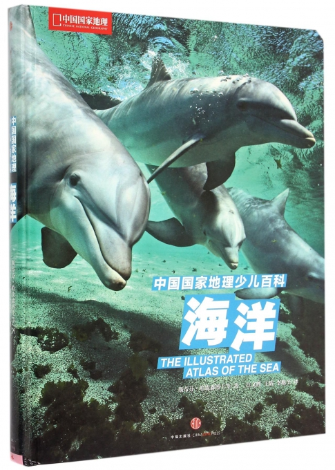 海洋(中国国家地理少儿百科)(精)