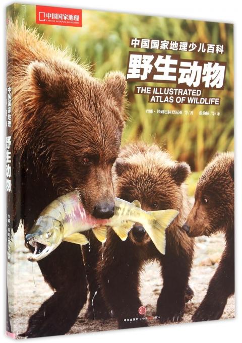 野生动物(中国国家地理少儿百科)(精)
