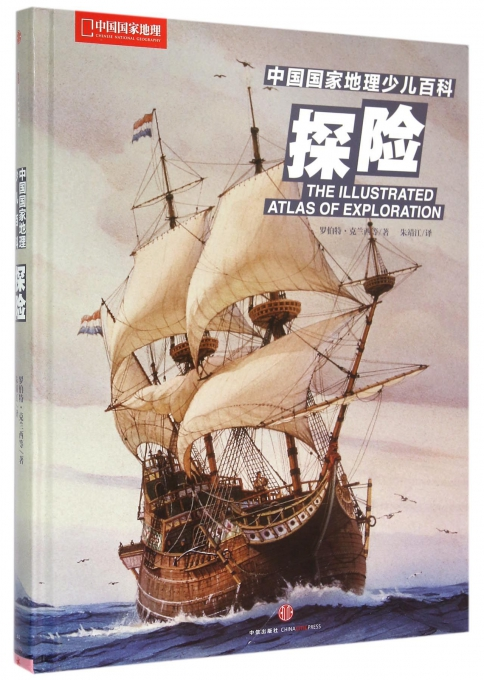 探险(中国国家地理少儿百科)(精)