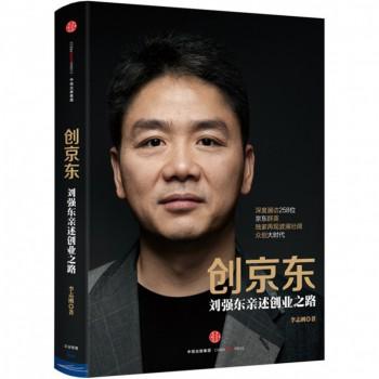 创京东(刘强东亲述创业之路)