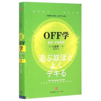 OFF学(会玩才会成功)(精)