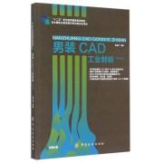 男装CAD工业制板(附光盘第2版十二五职业教育国家规划教材)