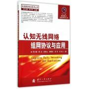 认知无线网络组网协议与应用/无线通信前沿技术丛书