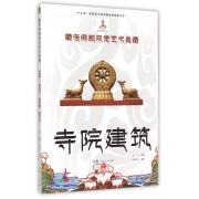 寺院建筑/藏传佛教视觉艺术典藏