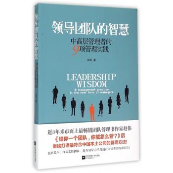 领导团队的智慧(中高层管理者的9项管理实践)