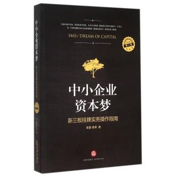 中小企业资本梦(新三板挂牌实务操作指南第2版)