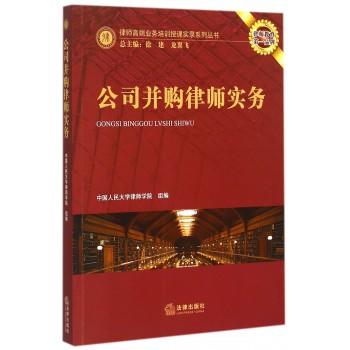 公司并购律师实务/律师高端业务培训授课实录系列丛书