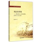 刑法的界限--刑法第1-12条的理解适用与立法完善/重大法学文库