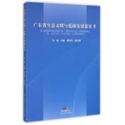广东省生态文明与低碳发展蓝皮书