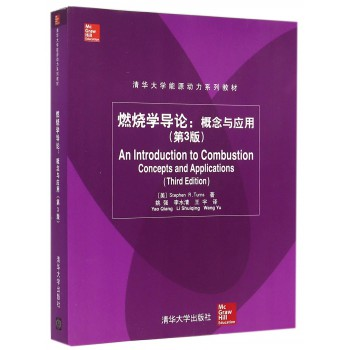 燃烧学导论--概念与应用(第3版清华大学能源动力系列教材)