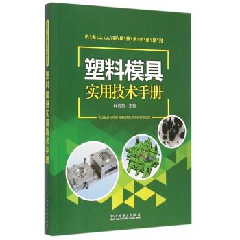 塑料模具实用技术手册/机电工人实用技术手册系列