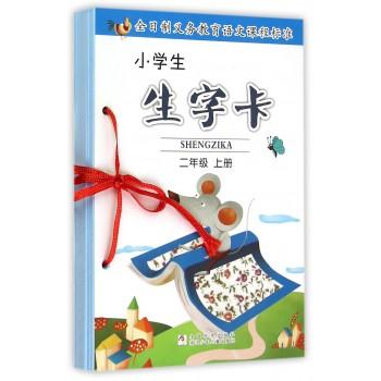 小学生生字卡(2上)