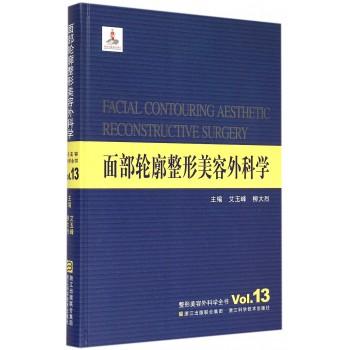 面部轮廓整形美容外科学(精)/整形美容外科学全书