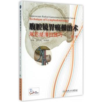 腹腔镜胃癌根治术淋巴结清扫技术(第2版)(精)
