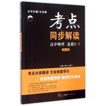 高中物理(选修3-1新课标第3版)/考点同步解读