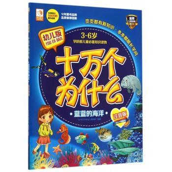 蓝蓝的海洋(3-6岁学龄前儿童必备知识读物注音版幼儿版)/十万个为什么