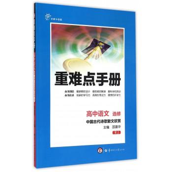 高中语文(选修中国古代诗歌散文欣赏RJ创新升级版)/重难点手册