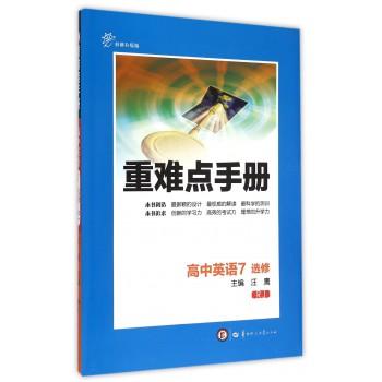 高中英语(7选修RJ创新升级版)/重难点手册
