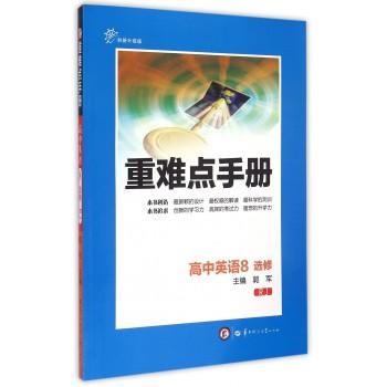 高中英语(8选修RJ创新升级版)/重难点手册