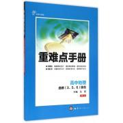 高中地理(选修3\5\6综合RJ创新升级版)/重难点手册