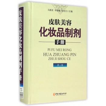 皮肤美容化妆品制剂手册(第2版)(精)