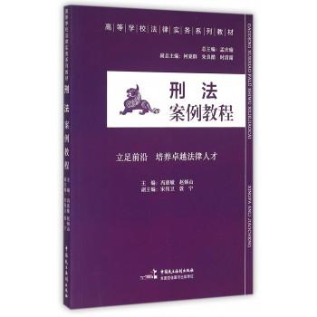 刑法案例教程(高等学校法律实务系列教材)