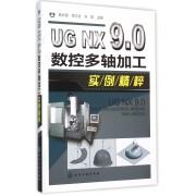 UG NX9.0数控多轴加工实例精粹